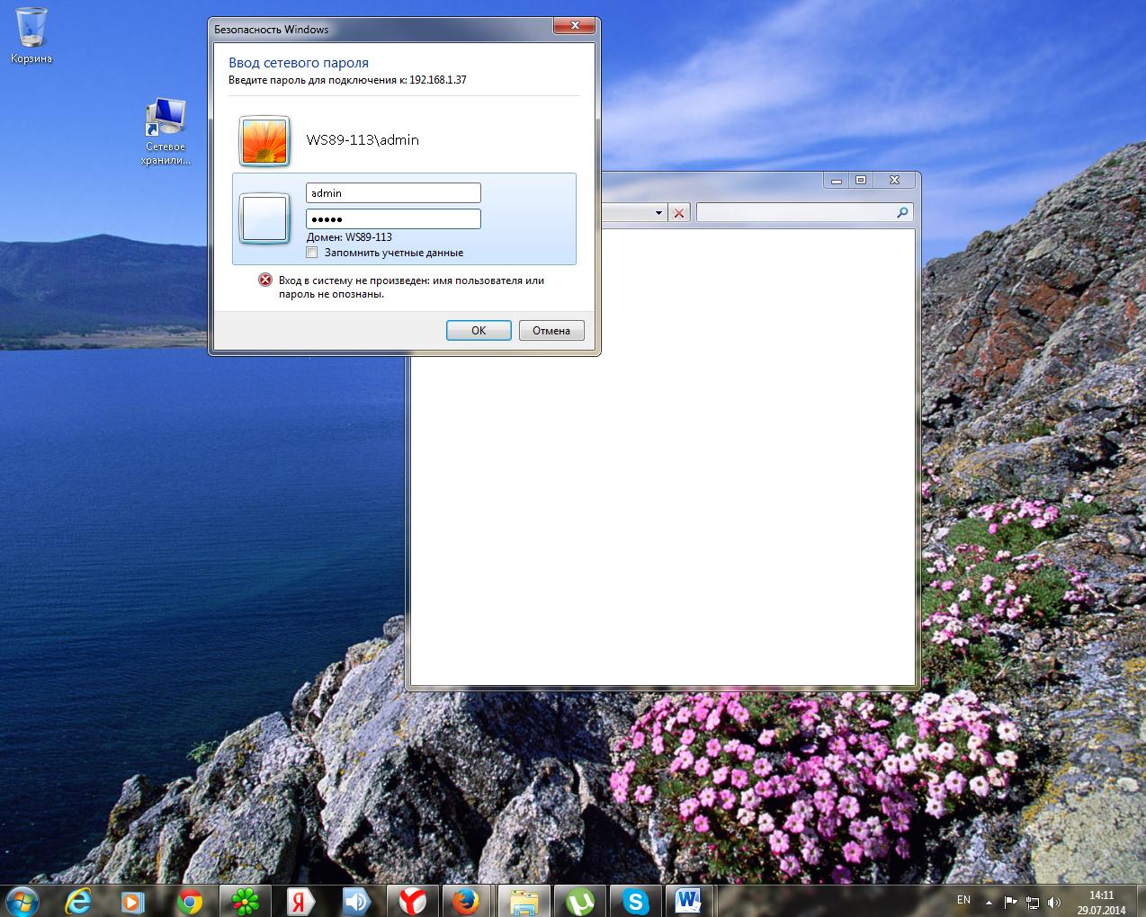Как сделать доступ ко всем папкам в windows 10 118