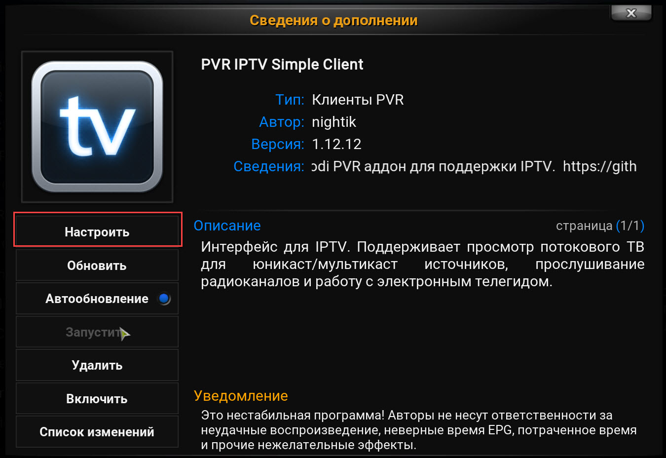 логотипы каналов для iptv player