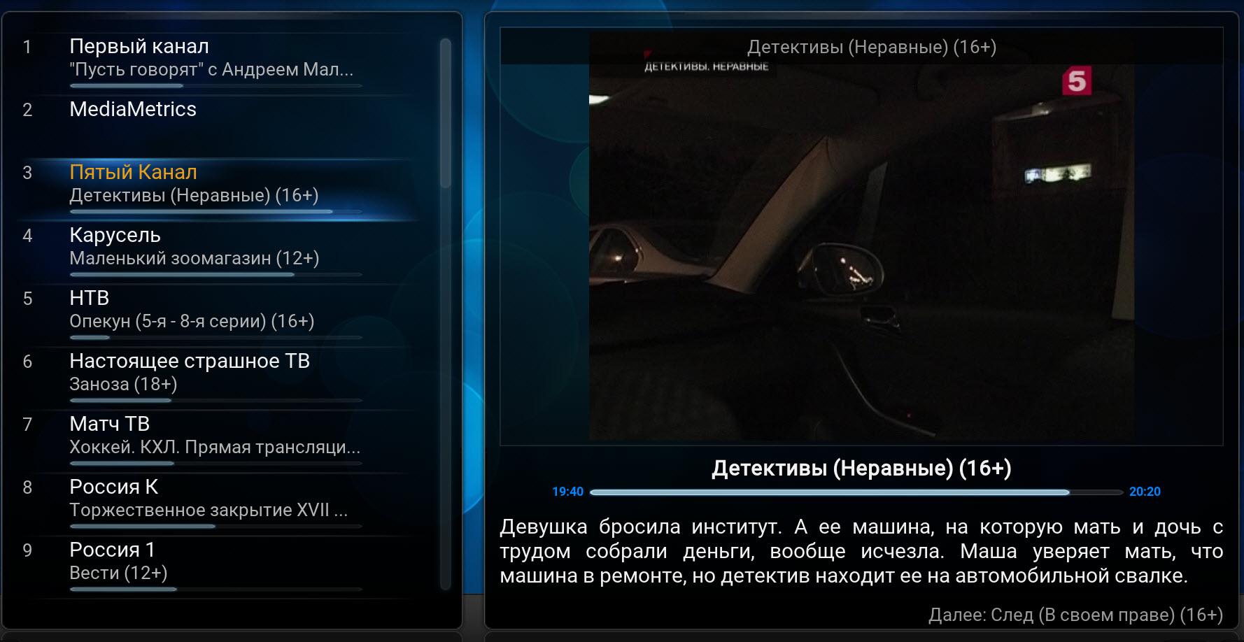 Настройка просмотра IPTV в медиаплеере Kodi – QNAP Россия и СНГ